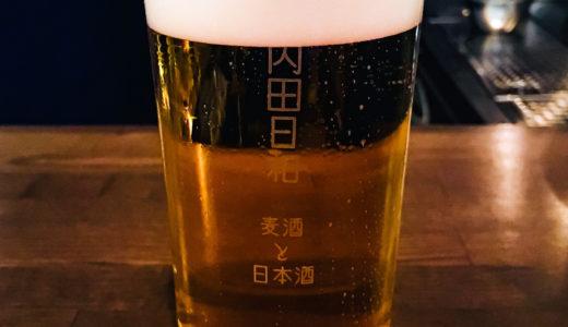 【内田日和】おしゃれビアバー。ビールの注ぎにコダワリあり!