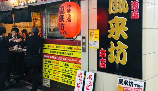 【中華酒場 風来坊 本店】中華版せんべろ!酎ハイと餃子がなんと各250円!ぴおシティで昼のみOK