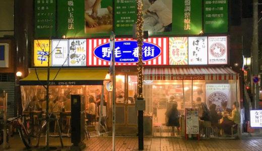 【野毛一番街】ビフテキ・フレンチおでん・焼鳥・韓国料理・焼きそば・鮮魚が集う呑んべえ横丁!