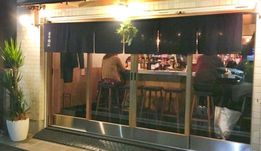 【野毛 金井商店】クラフトビールはなんと6タップ!おしゃれに手作り季節料理を堪能