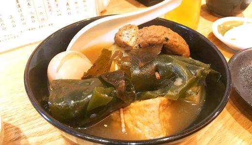 【横浜おばんざい月読】出汁に感動!管理栄養士のおでん&燻製料理