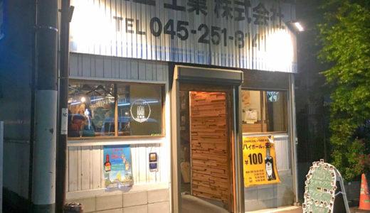【チャコールスタンド ノゲ】もつ肉店系列!倉庫をリノベーションした「もつ肉バル」