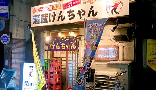 【酒蔵けんちゃん】野毛を代表するリーゼント居酒屋は何を食べても絶品!