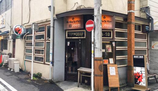 【旧バラ荘】昭和24年開業!時の間に生きていたノスタルジーBARはここです