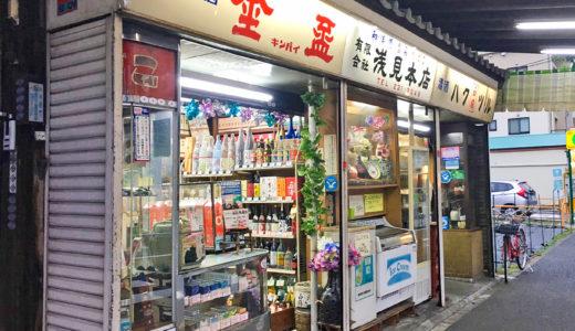 【浅見本店】(横浜橋) 明治創業の伝説の角打ち!つまみ50円〜のせんべろ