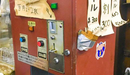 【はなみち】希少!日本酒自販機が置いてある昼から飲める立ち飲みせんべろ