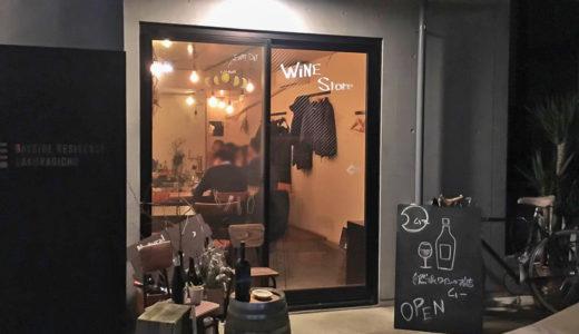 【ワインのお店 ムー】野毛裏にある自然派ワインのお店。満月の夜に入店すると…