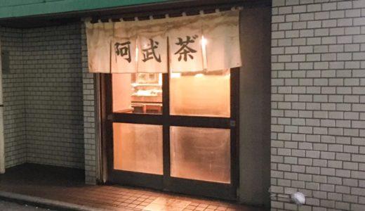 【阿武茶″】夜中3時からオープンするリアル深夜食堂はおふくろの味でした