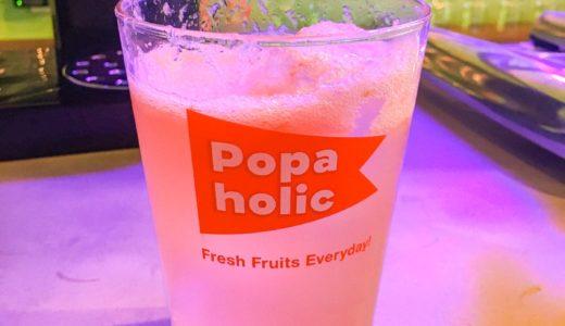【Popa holic】100%フレッシュサワーが楽しめるポップなスタンディングバー