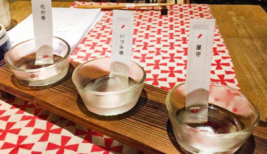 【花咲 | ハナサク】古民家を改築した気軽に立ち寄れる日本酒とおばんざいのお店