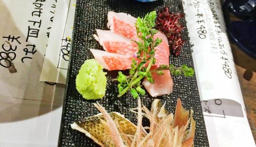【居酒屋 あお】鮮魚が美味い!横丁の中にあるどこか懐かしい居酒屋