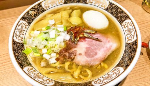 """【すごい煮干ラーメン 凪】20種類以上の煮干をブレンド!日本一煮干を追求した """"ニボい""""ラーメン!"""